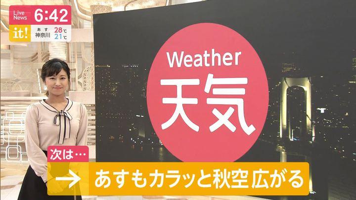 2019年09月25日酒井千佳の画像04枚目