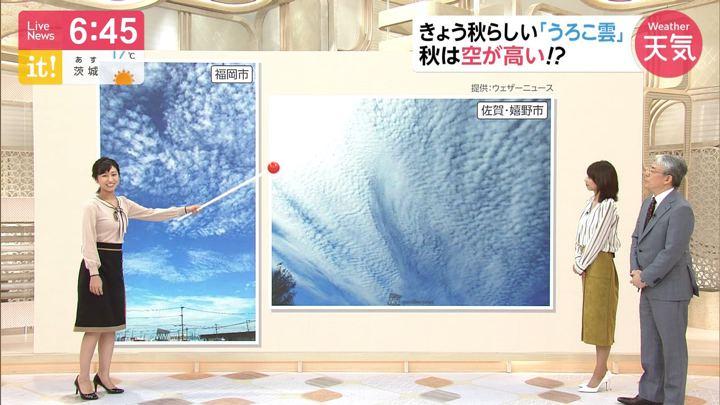 2019年09月25日酒井千佳の画像07枚目