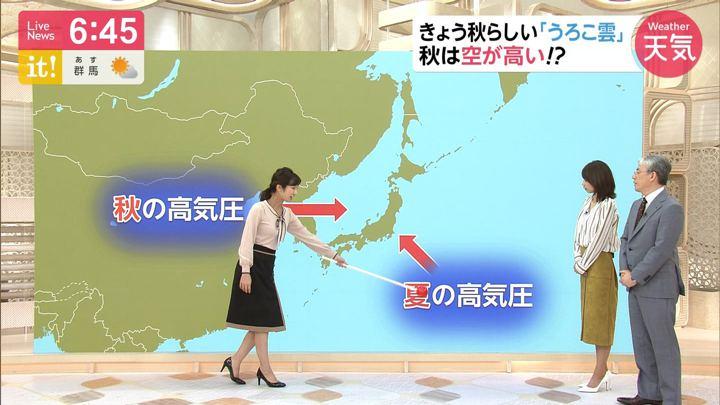 2019年09月25日酒井千佳の画像08枚目