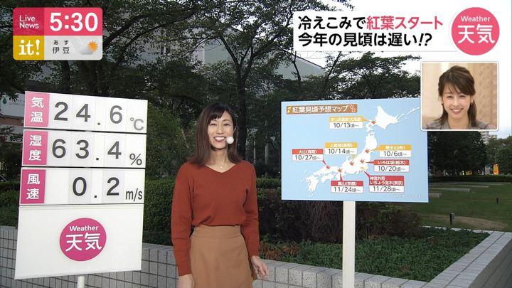 2019年09月26日酒井千佳の画像02枚目