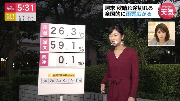 2019年09月27日酒井千佳の画像02枚目