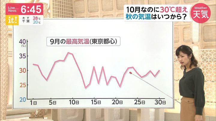 2019年10月01日酒井千佳の画像06枚目