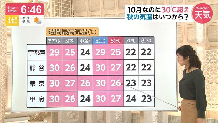 2019年10月01日酒井千佳の画像08枚目