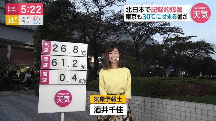 2019年10月02日酒井千佳の画像01枚目