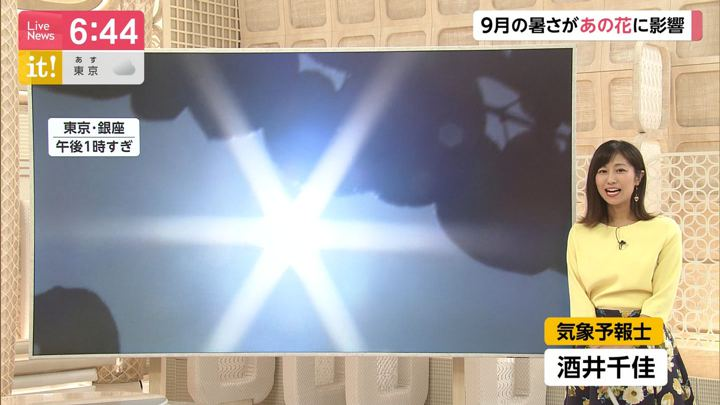 2019年10月02日酒井千佳の画像04枚目