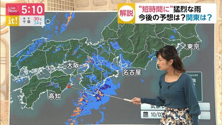 2019年10月03日酒井千佳の画像01枚目