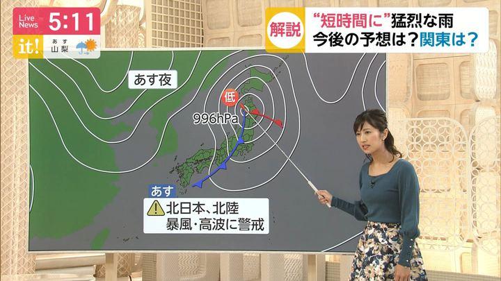 2019年10月03日酒井千佳の画像02枚目