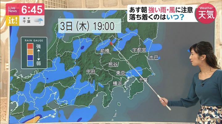2019年10月03日酒井千佳の画像06枚目