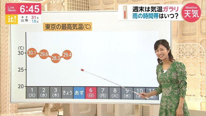 2019年10月04日酒井千佳の画像04枚目