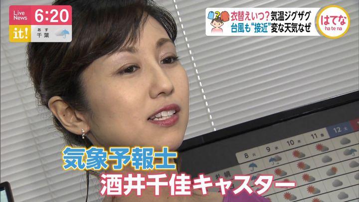 2019年10月07日酒井千佳の画像04枚目