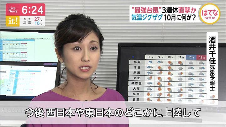 2019年10月07日酒井千佳の画像06枚目