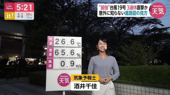 2019年10月08日酒井千佳の画像01枚目