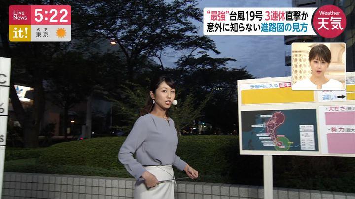 2019年10月08日酒井千佳の画像02枚目