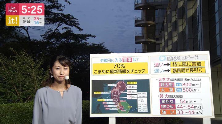 2019年10月08日酒井千佳の画像03枚目