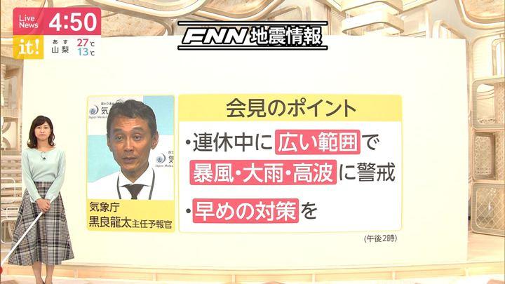 2019年10月09日酒井千佳の画像01枚目