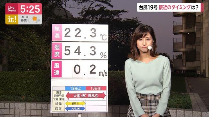 2019年10月09日酒井千佳の画像04枚目