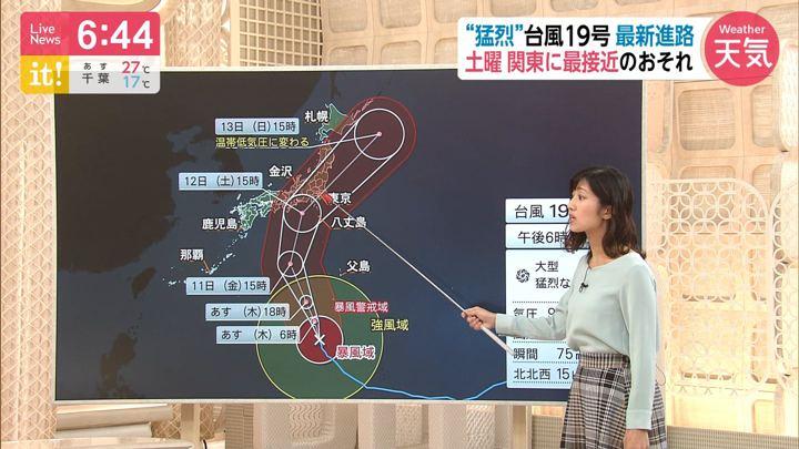 2019年10月09日酒井千佳の画像07枚目