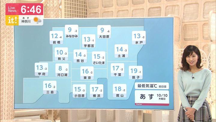 2019年10月09日酒井千佳の画像08枚目