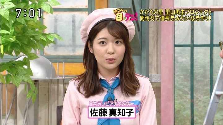 2019年09月15日佐藤真知子の画像02枚目