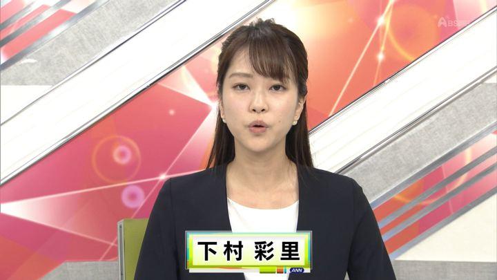 2019年09月05日下村彩里の画像02枚目