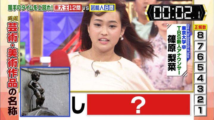 2019年09月18日篠原梨菜の画像07枚目