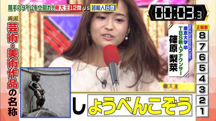 2019年09月18日篠原梨菜の画像08枚目