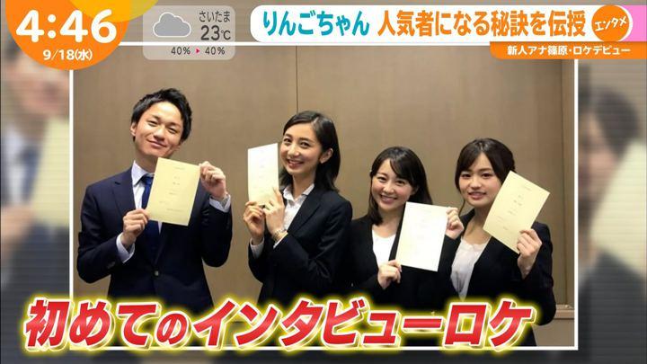 2019年09月18日篠原梨菜の画像22枚目