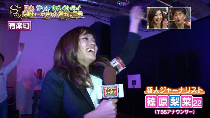 2019年10月06日篠原梨菜の画像07枚目