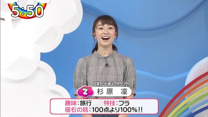 2019年09月17日杉原凛の画像01枚目