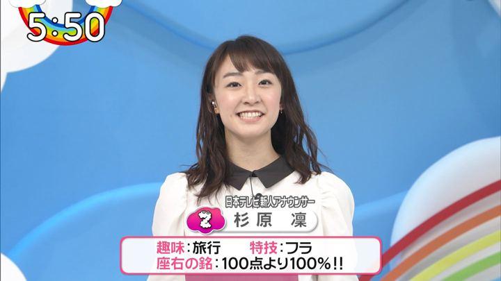 2019年09月18日杉原凛の画像02枚目
