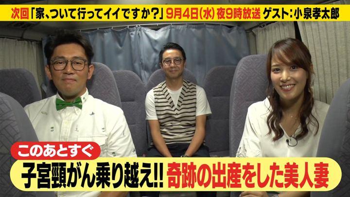 2019年09月02日鷲見玲奈の画像07枚目