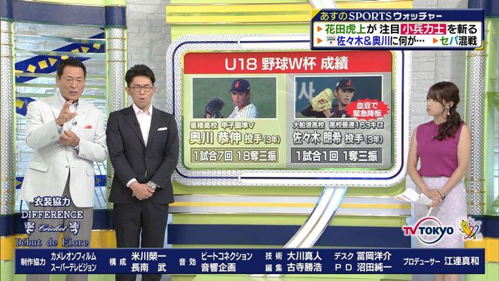 2019年09月07日鷲見玲奈の画像21枚目