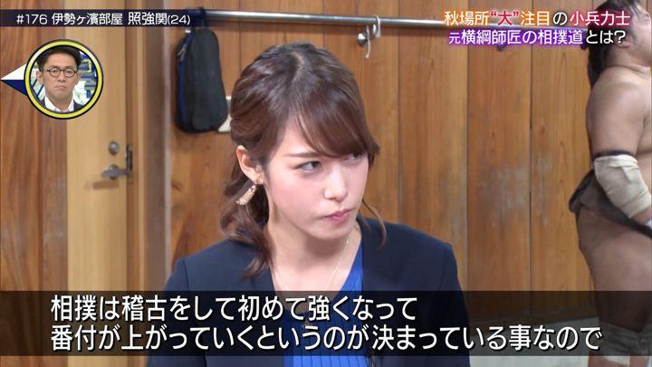 2019年09月07日鷲見玲奈の画像26枚目