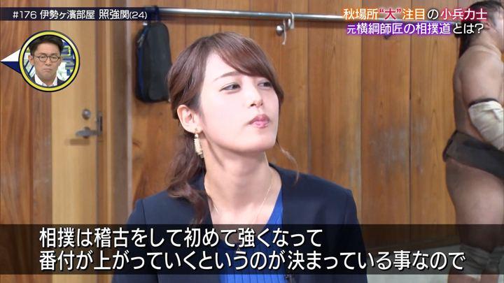 2019年09月07日鷲見玲奈の画像27枚目