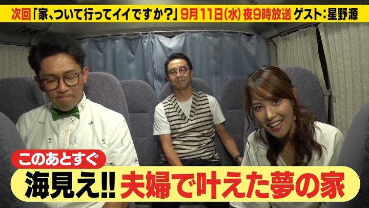 2019年09月09日鷲見玲奈の画像05枚目