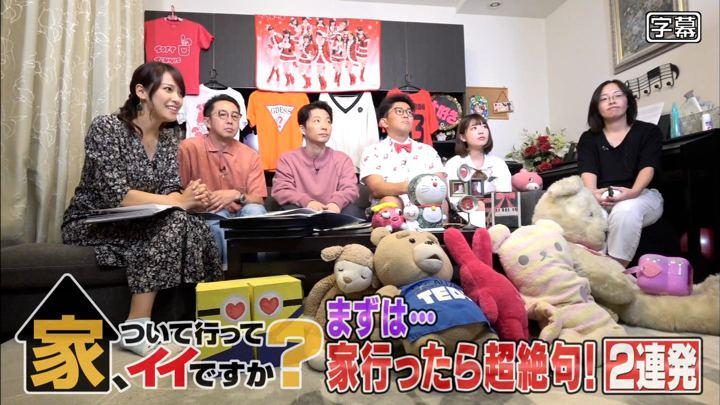 2019年09月11日鷲見玲奈の画像02枚目