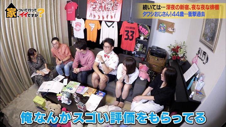2019年09月11日鷲見玲奈の画像07枚目
