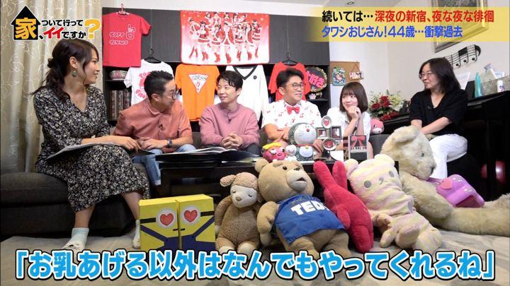 2019年09月11日鷲見玲奈の画像09枚目