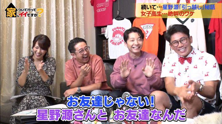 2019年09月11日鷲見玲奈の画像12枚目