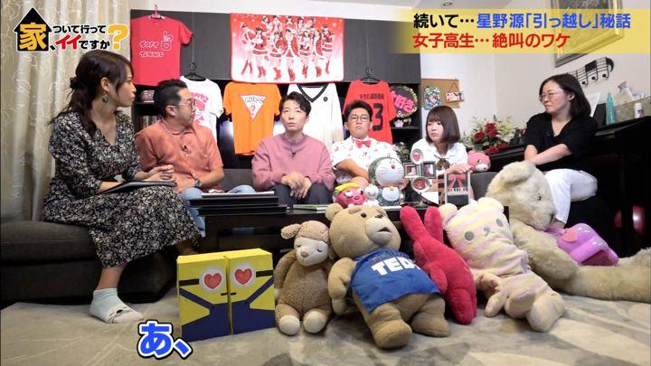 2019年09月11日鷲見玲奈の画像13枚目