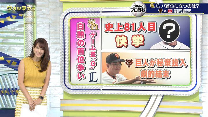 2019年09月14日鷲見玲奈の画像10枚目