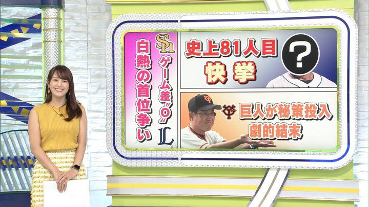 2019年09月14日鷲見玲奈の画像11枚目