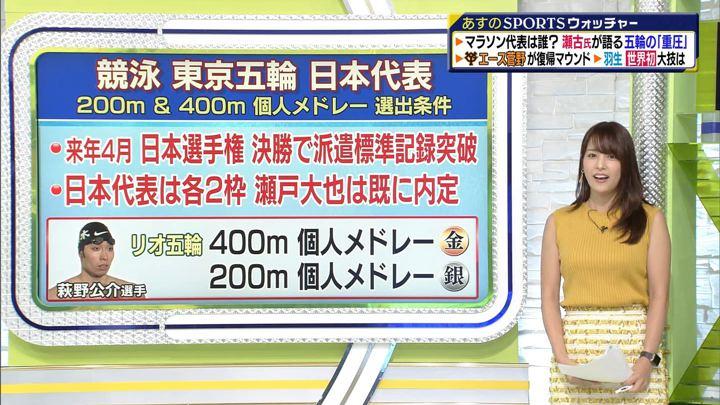 2019年09月14日鷲見玲奈の画像17枚目