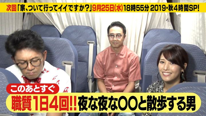 2019年09月23日鷲見玲奈の画像05枚目