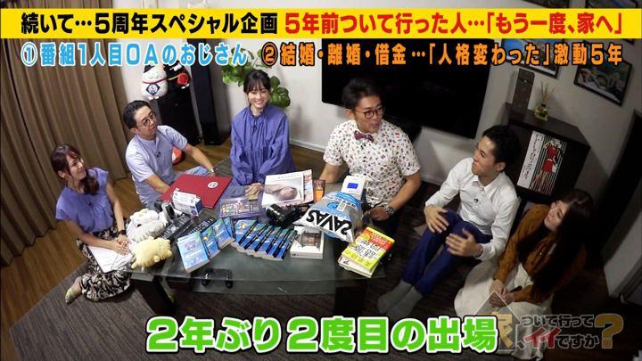 2019年09月25日鷲見玲奈の画像06枚目