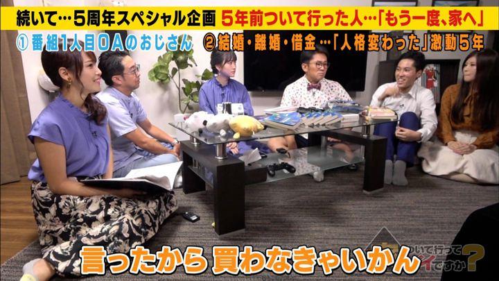 2019年09月25日鷲見玲奈の画像07枚目