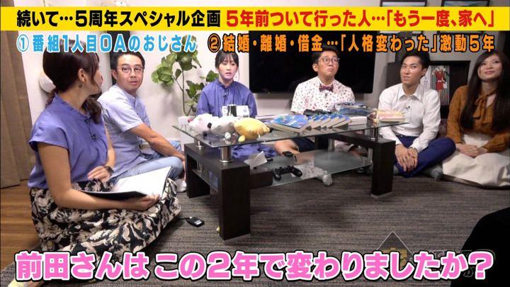 2019年09月25日鷲見玲奈の画像09枚目