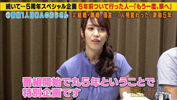 2019年09月25日鷲見玲奈の画像10枚目