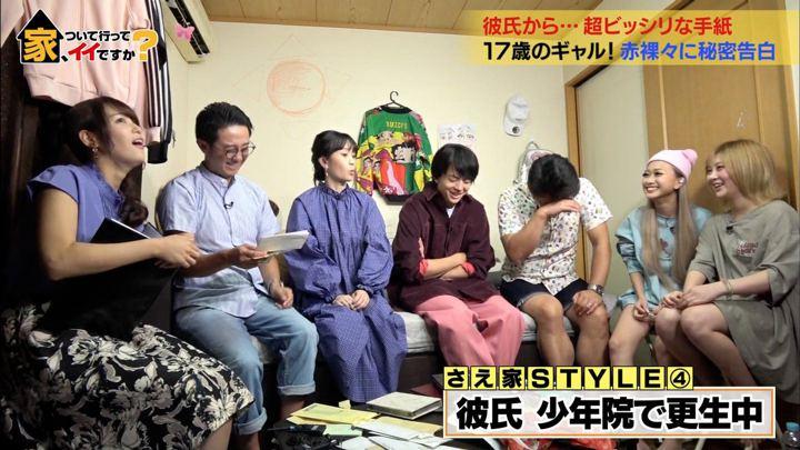 2019年09月25日鷲見玲奈の画像22枚目