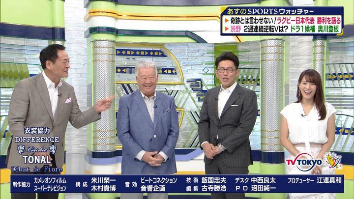2019年09月28日鷲見玲奈の画像12枚目